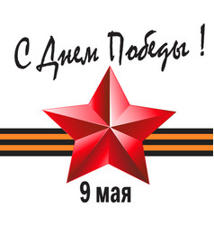 9th of may russian happy victory day vector image vector image