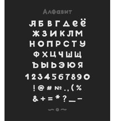 Alphabet russian sloppy fat stroke font letters vector