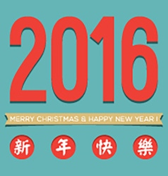 Chinese 2016 happy new year vector