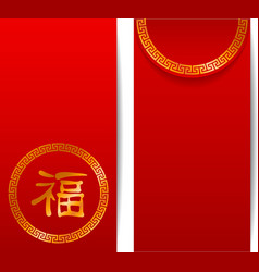 China red envelope vector