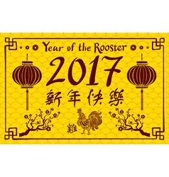 2017 Happy New Year greeting card Celebration vector image