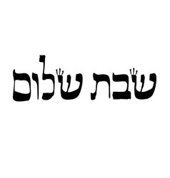 calligraphic inscription in hebrew shabbat shalom vector image