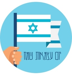 Happy israeli independence day in hebrew hand vector
