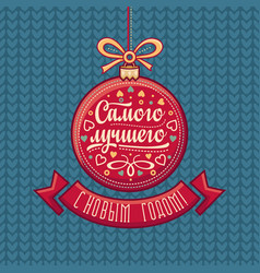 Russian greeting card decorations in the shape of vector