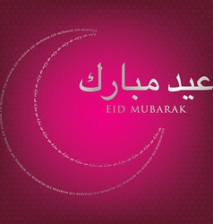 Moon made of words eid card in format vector