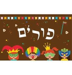 Happy purim costumes of jewish holiday purim vector