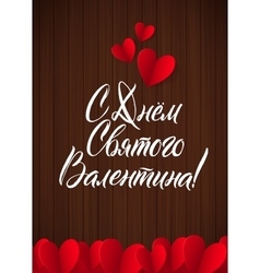 Happy valentines day russian white lettering wood vector