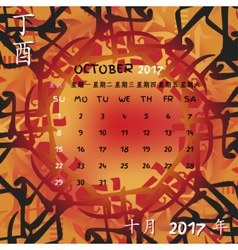 Feng shui calendar of fire rooster 2017 year vector