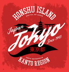 japan tokyo city sign or banner honshu island vector image