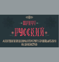 cyrillic font title in russian - russian font a vector image vector image