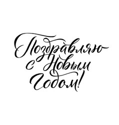 Happy new year 2018 russian calligraphy greeting vector