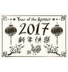 Chinese new year 2017 - rooster calligraphy design vector