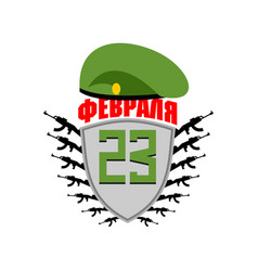 February 23 emblem military russian holiday vector