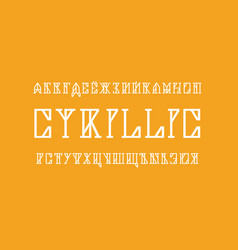 Cyrillic slab serif font in timbered house style vector