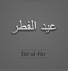 eid al fitr background with arabic calligraphy vector image