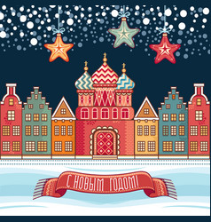Colorful greeting card for holidays in russia vector