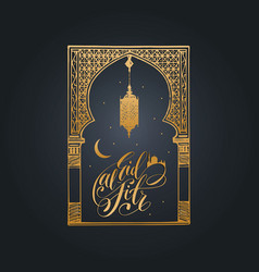 eid al-fitr arabic translation of the vector image