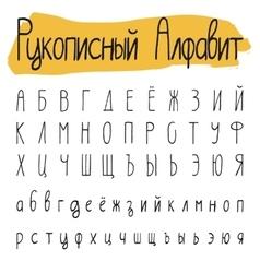 Handwritten simple cyrillic alphabet set vector