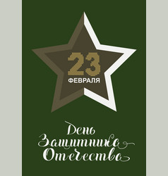 February 23 defender of fatherland day vector