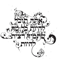 Hebrew calligraphy vector