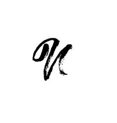 letter n handwritten by dry brush rough strokes vector image