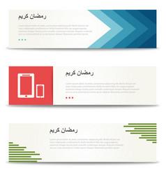 ramadan kareem welcome banner collection vector image vector image