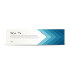 ramadan kareem banner minimalistic banner flyer vector image vector image