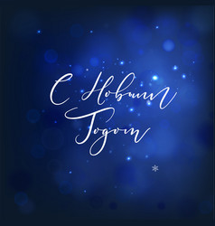 christmas blue background russian lettering vector image