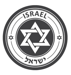 Magen David - israel round stamp with star vector image