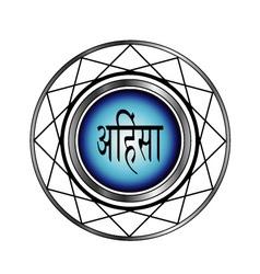 Religious Symbol of Jainism-Ahimsa vector image