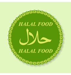 Halal Products Certified Seal vector image vector image