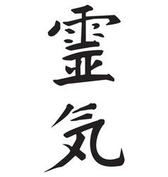 Reiki symbol vector