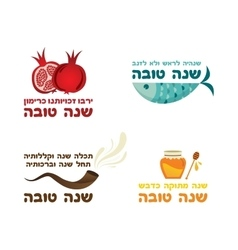 set of Rosh Hashana greeting cards with vector image