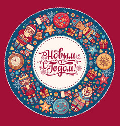 Russian greeting card colorful image vector