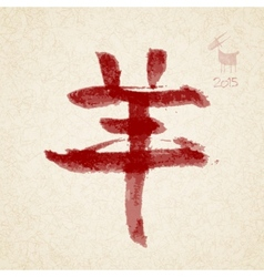 Year of the goat chinese calligraphy vector