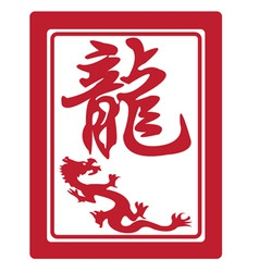 Chinese zodiac the dragon vector