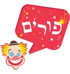 Card for Jewish holiday Purim in Hebrew with vector image
