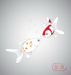 Golden fish vector