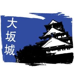 osaka castle vector image vector image