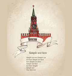 Moscow city symbol vector
