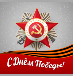 red star 9 may russian victory day vintage vector image