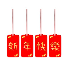 Happy Chinese New Year tag vector image