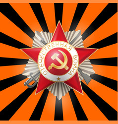 Red star 9 may russian victory day sun beam vector