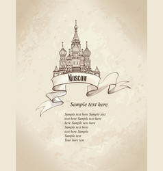 St-basil-red-square-2 vector