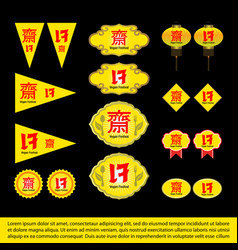 chinese vegetarian festival label and flag vector image vector image