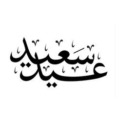 happy eid vector image