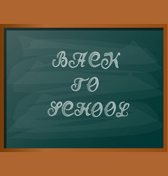 back to school chalk text vector image vector image