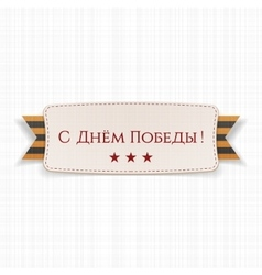 Victory day text on banner with st george ribbon vector