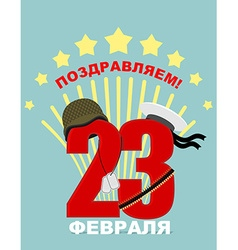 Day of defenders of fatherland national holiday of vector