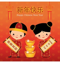 Chinese new year couple vector image